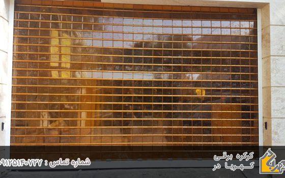 کرکره برقی با تیغه امنیتی، پلی کربنات، فریم سفید، رنگ عسلی