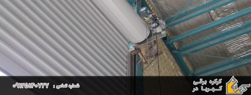 نصب و راه اندازی کرکره برقی