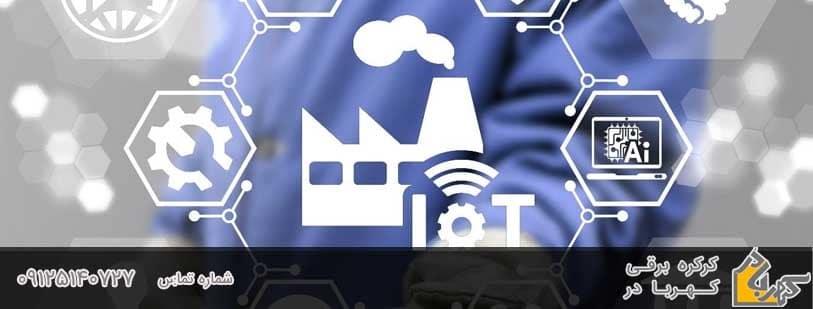دزدگیر اماکن و اینترنت اشیا